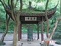 杭州. 登凤凰山(节义亭) - panoramio.jpg
