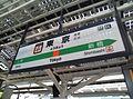 東京駅 駅名標.jpg