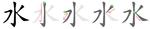 http://upload.wikimedia.org/wikipedia/commons/thumb/2/20/%E6%B0%B4-bw.png/150px-%E6%B0%B4-bw.png