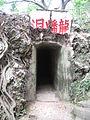 清水巖原日軍戰備坑道.JPG
