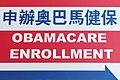 申辧奧巴馬健保 Obamacare Enrollment Chicago 0605.jpg