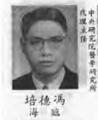 第一屆國民大會浙江省臨海縣代表馮德培.png