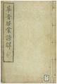 華音啓蒙諺解.pdf
