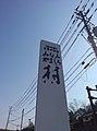 道の駅お茶の京都みなみやましろ村の看板.jpg