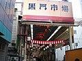 黒門市場 - panoramio.jpg