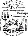 05-2009-02-27-shtempel-konvert 86 Kazimir Lyščynski. Mikola Ryzhy.jpg