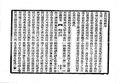 11重刊道藏輯要 虛集.pdf