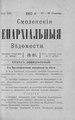 1917. Смоленские епархиальные ведомости. № 20.pdf