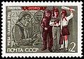 1972. Учеба — главный труд пионера.jpg