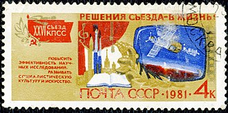 26th Congress of the Communist Party of the Soviet Union - 1981 USSR Postal Stamp, celebrating the 26th Congress