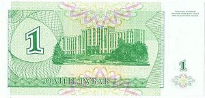 Transnistrian ruble - Image: 1 Kupon ruble reverse