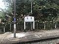 201806 Nameboard of Houtan Station.jpg