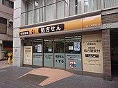 ローソンホーム薬局西蒲田店