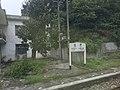 201908 Nameboard of Gongping Station.jpg