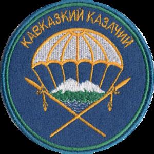 247th Guards Air Assault Regiment - 247th Guards Air Assault Regiment shoulder sleeve insignia