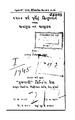 2500 Varsh Purvenu Hindustan.pdf