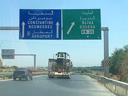 2e Rocade Sud d'Alger au niveau de douera sur l'autoroute.JPG
