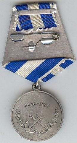 "Reverse of the Jubilee Medal ""300 Years of the Russian Navy"""