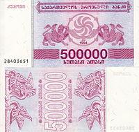500 000 купонов лари. 5. 1994.jpg