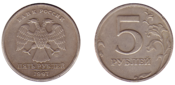 5 ruble coin 1997.png
