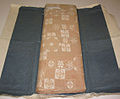 60-28-C Cloth, Bolt, Silk, Japanese (8206137050).jpg