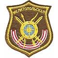 8-я ракетная Мелитопольская Краснознамённая дивизия 500x500.jpg