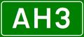 AH3-CN.png