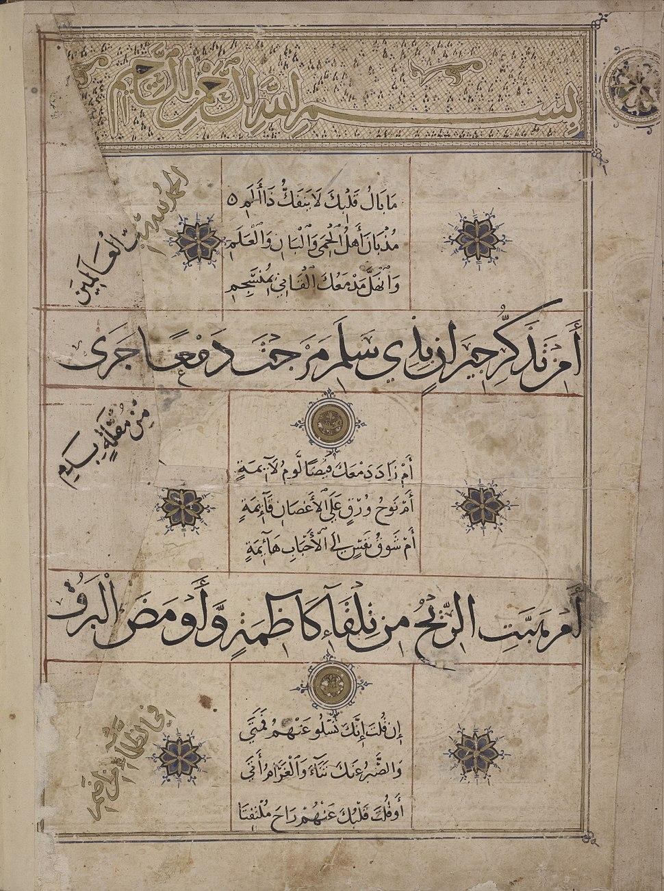 Al-Kawakib-al-durriyah-Page-0006