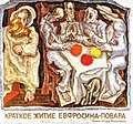 Alek Rapoport - The Short Life of Euphrosynos the Cook - 1978.jpg