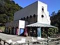 Amazon-shizenkan Museum, Gassan, Roadside Station, Yamagata, Japan.jpg
