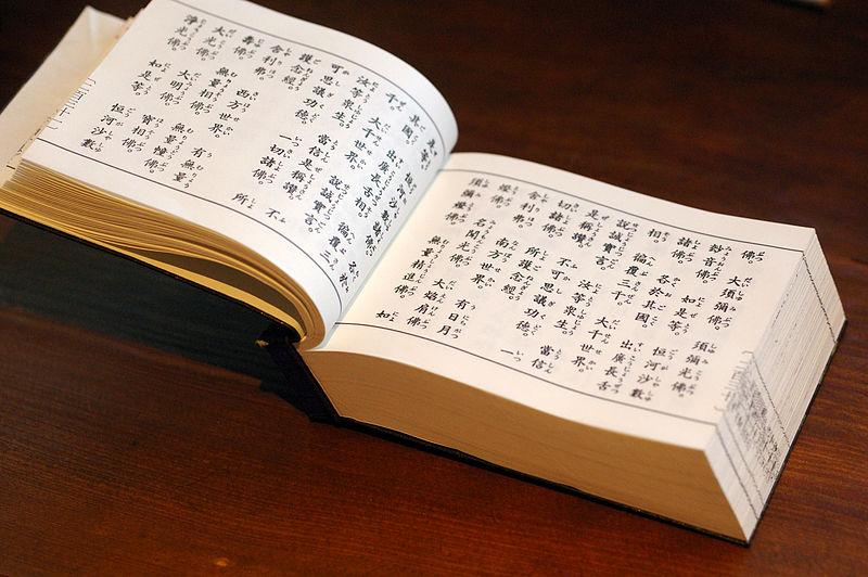 File:Amitabha Sutra book.jpg