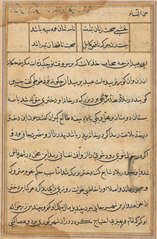 Page from Tales of a Parrot (Tuti-nama): text page