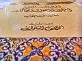 Aqwam al-masalik li ma'rifat ahwal al-mamalik أقوم المسالك في معرفة الممالك.jpg
