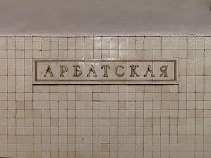 Arbatskaya (Arbatsko-Pokrovskaya Line) - Image: Arbatskaya APL (Арбатская АПЛ) (5017695653)