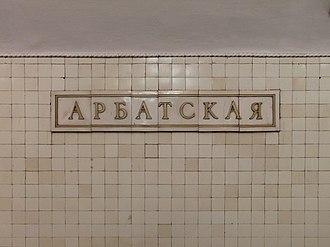 Arbatskaya (Arbatsko–Pokrovskaya line) - Image: Arbatskaya APL (Арбатская АПЛ) (5017695653)