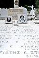 Atenas, Primer Cementerio 10.jpg