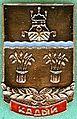 Badge Кадый.jpg