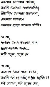 Worksheets French Handwriting Alphabet cursive wikipedia half of the national anthem bangladesh written in bengali