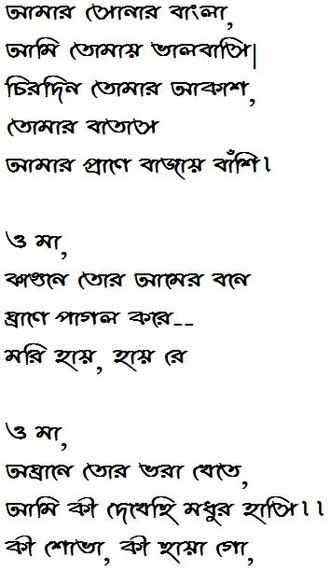 Cursive - Half of the National Anthem of Bangladesh written in Cursive Bengali.