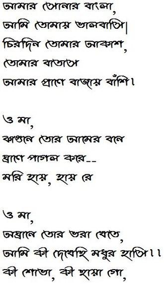 Cursive - Half of the National Anthem of Bangladesh written in Cursive Bengali.