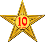 Barnstar of Ten Year Diligence (Arabic).png