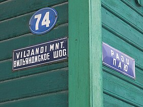 Bilingual street sign, Rapla.jpg