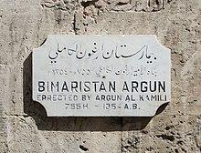 ����������� 220px-Bimaristan_Arg