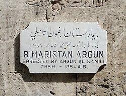 Photo of Argun Al Kimili white plaque