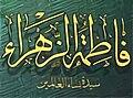 Binte Muhammad.jpg