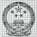 Black-White National Emblem of the People's Republic of China.png