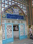 Blue Mosque, Jerevan 3.JPG