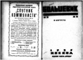 Bolshevik 1925 No15.pdf