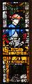 Carentan Église Notre Dame Vitrail Baie 09 Saint Crépin 2014 08 24.jpg