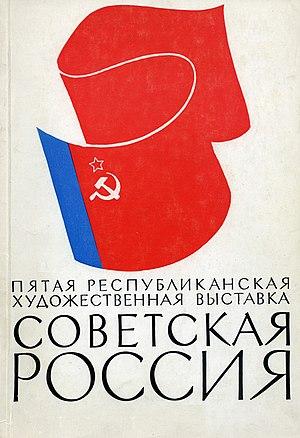 Soviet Russia (exhibition, 1975) - Image: Catalog Soviet Russia 75 b